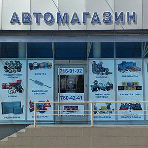 Автомагазины Чернушки