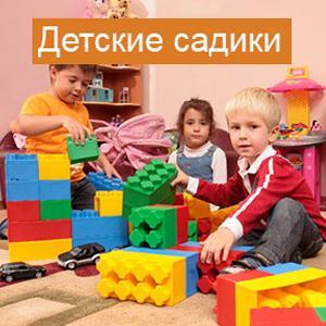 Детские сады Чернушки