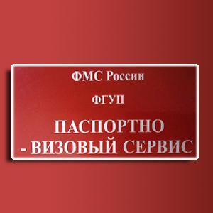 Паспортно-визовые службы Чернушки