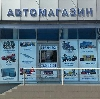 Автомагазины в Чернушке
