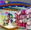 Детские магазины в Чернушке