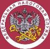 Налоговые инспекции, службы в Чернушке