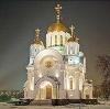 Религиозные учреждения в Чернушке